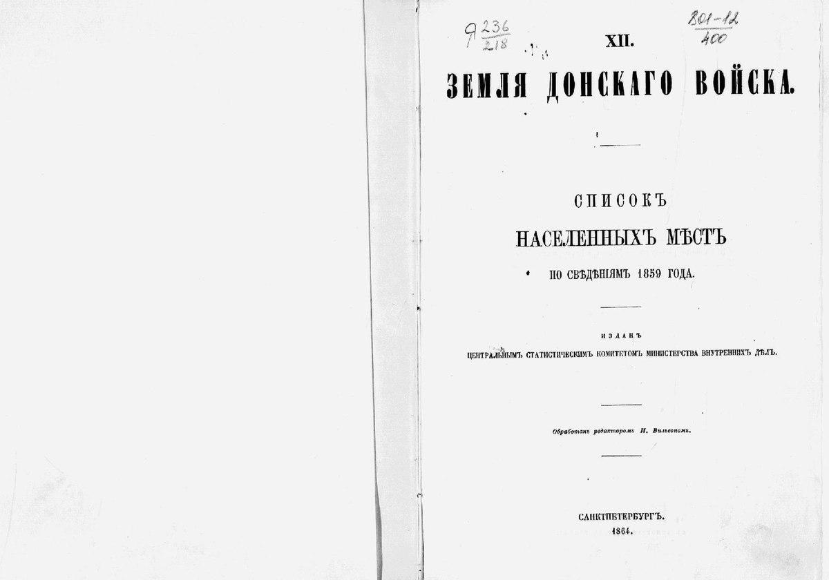 1859 год события