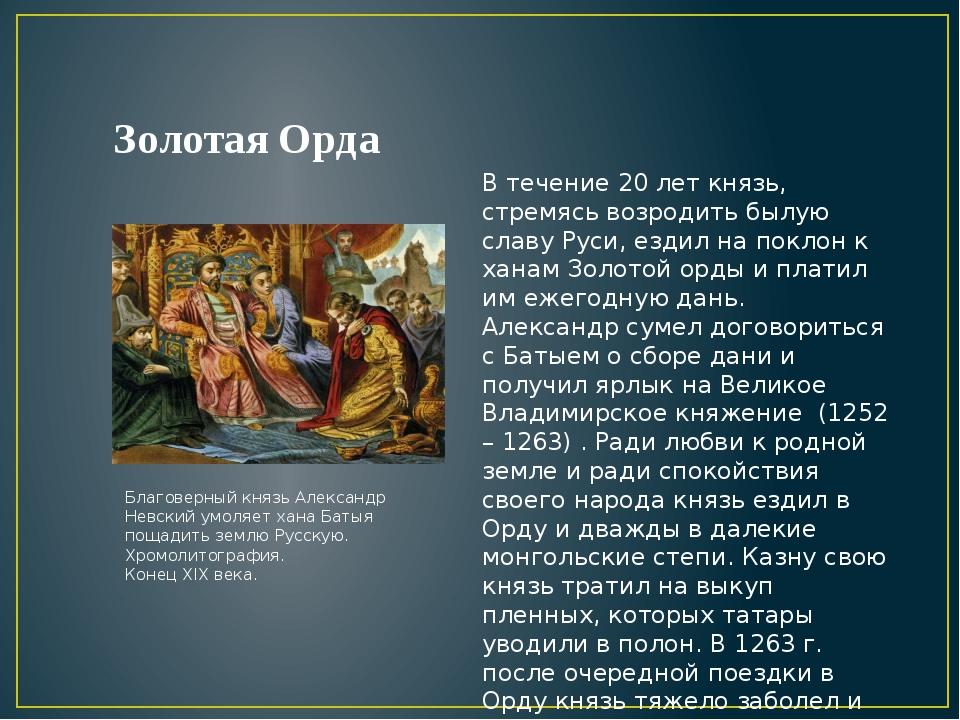 александр невский в православии