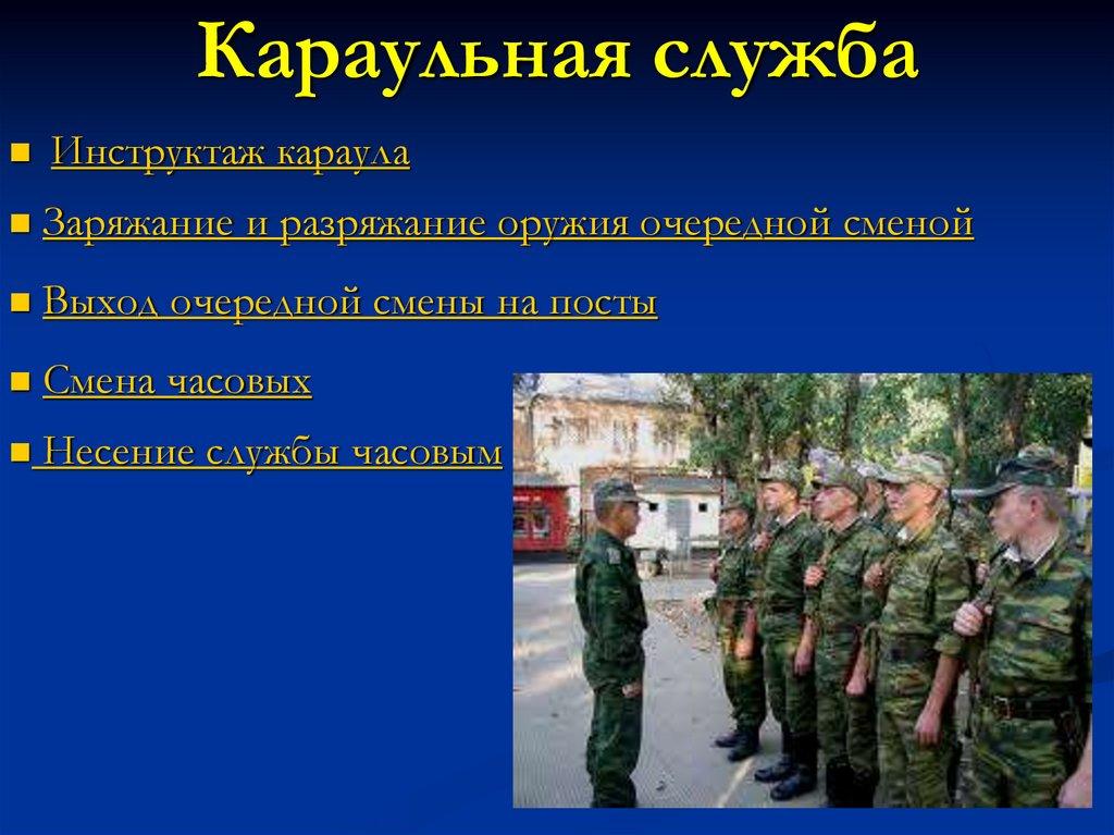караульные войска