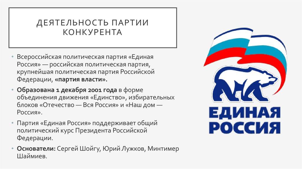 единая россия состав