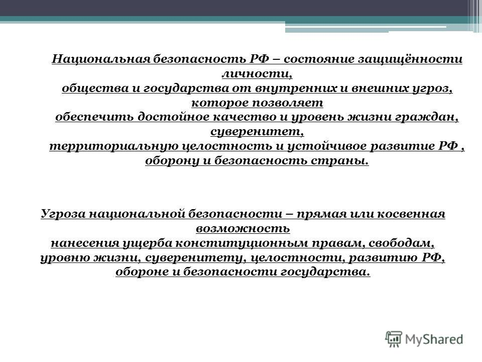 внутренние угрозы безопасности россии