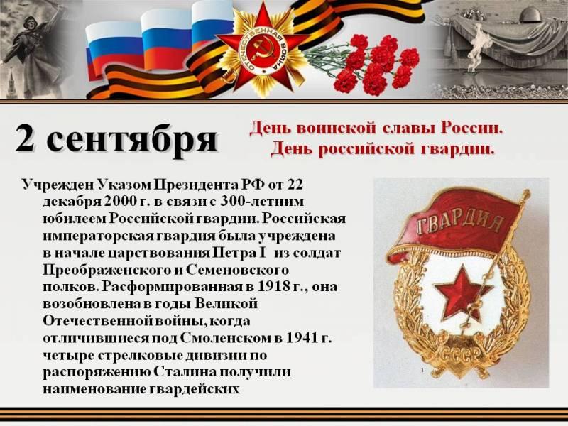 гвардия российской империи