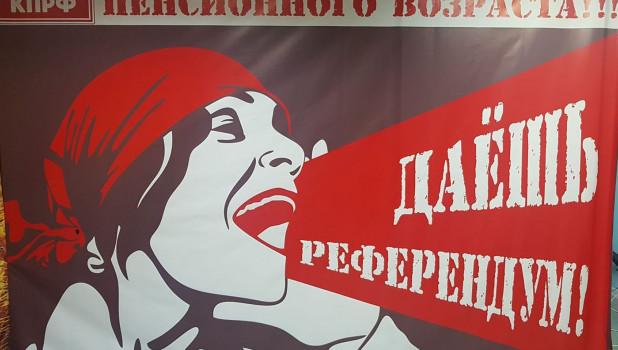 референдум российской федерации
