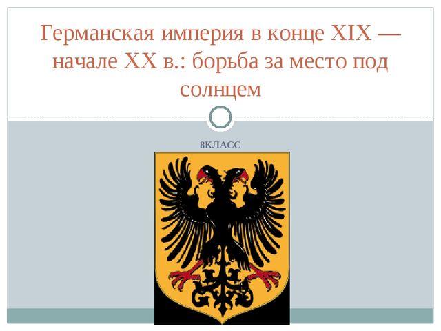 провозглашение германии империей