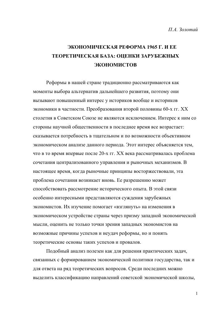 экономическая реформа косыгина