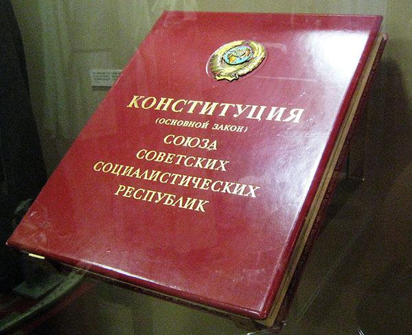 брежневская конституция ссср была принята в