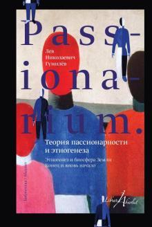 гумилев пассионарная теория этногенеза