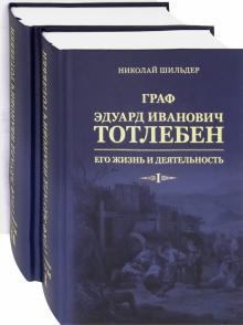 тотлебен википедия