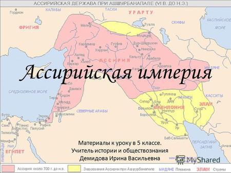 ассирийская военная держава кратко