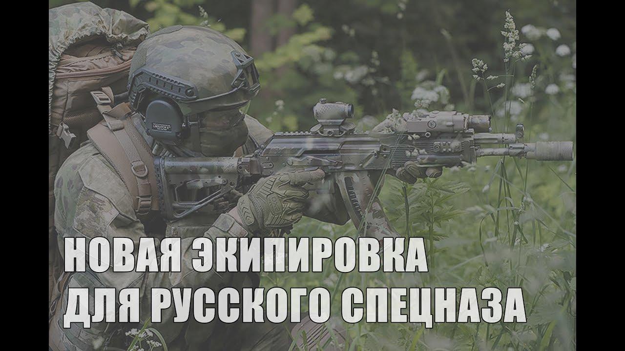 снаряжение спецназа