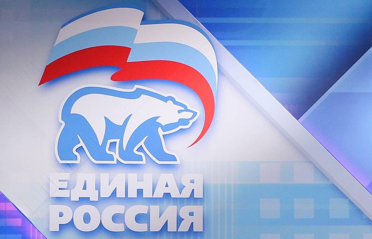 член партии единая россия