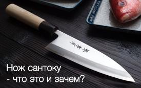 составляющие ножа