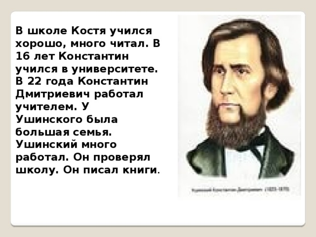 ушинский константин дмитриевич вклад в педагогику