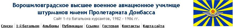 харьковское высшее военное авиационное училище