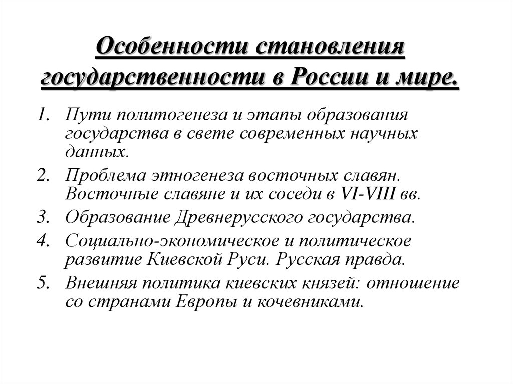 появление государства у восточных славян