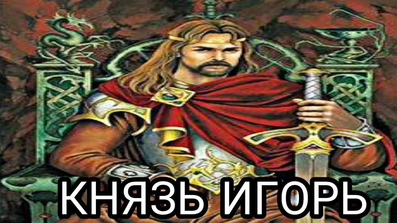сообщение на тему князь игорь