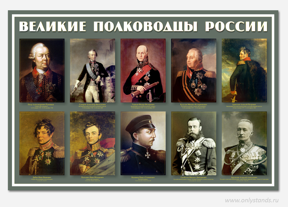 русские военноначальники