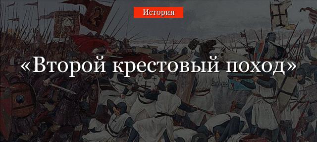 результат 2 крестового похода