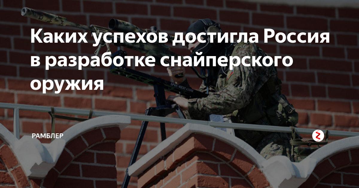 российские снайперские винтовки