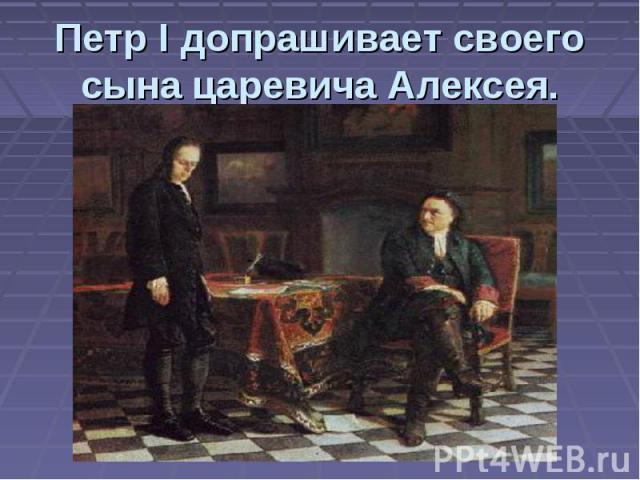 дело царевича алексея год