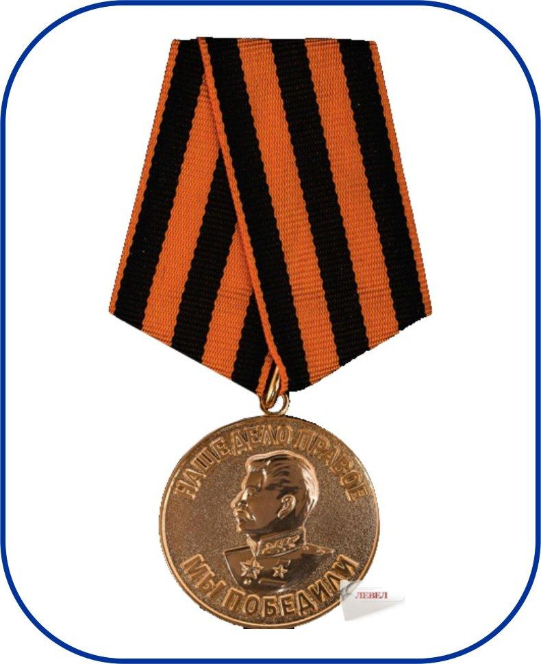 медаль наше дело правое мы победили