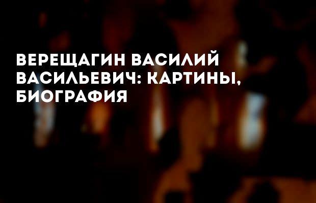 василий васильевич верещагин произведения