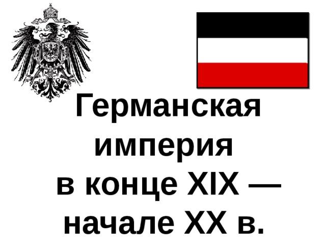 создание германской империи