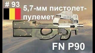 п90 автомат