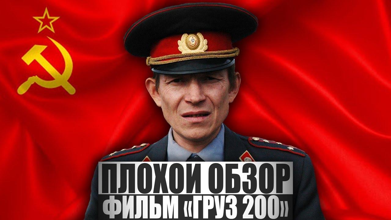 груз 200 термин