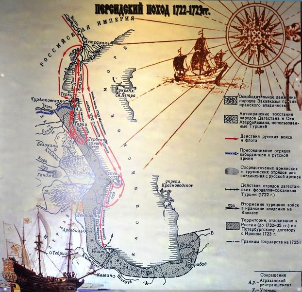 персидский поход петра 1 карта