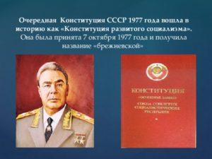 принятие конституции развитого социализма дата