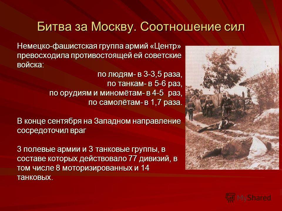 советские войска перешли в контрнаступление под москвой