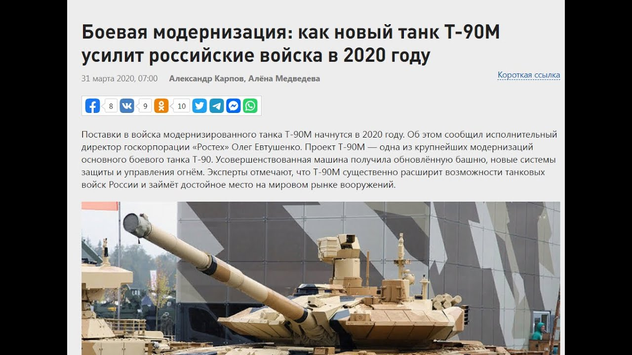 танк т 90 мс
