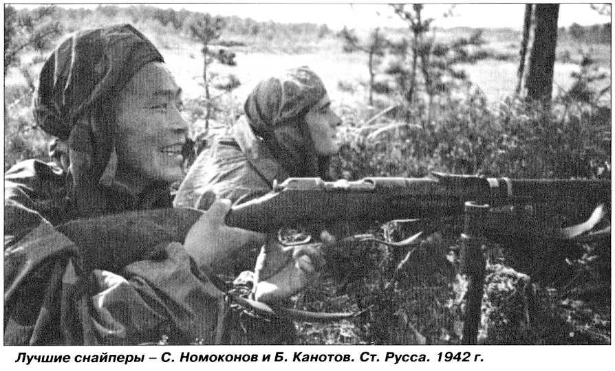 номоконов снайпер