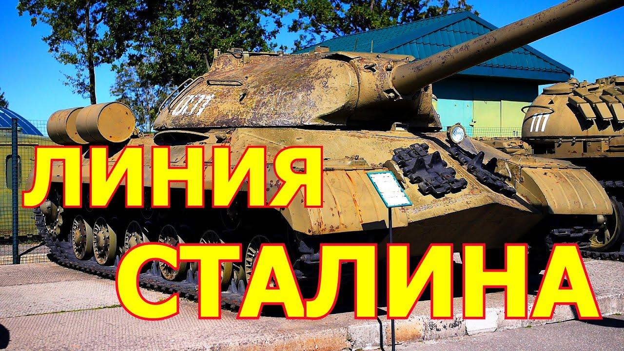 линия сталина в белоруссии