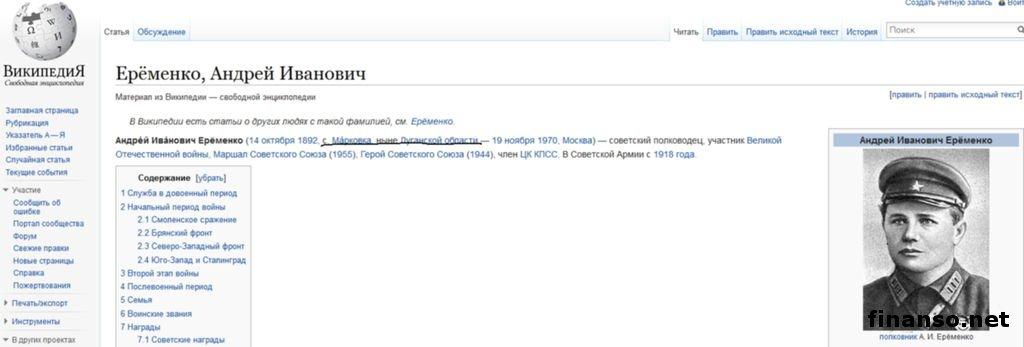 маршал еременко биография