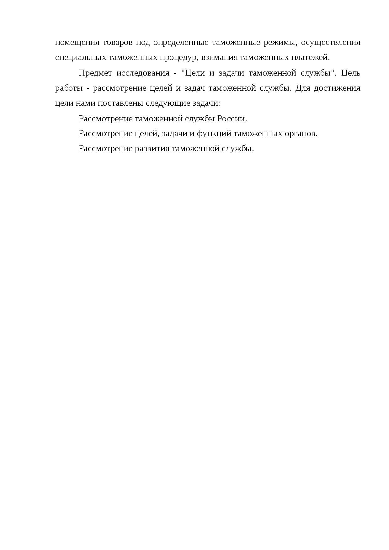 задачи таможенной службы