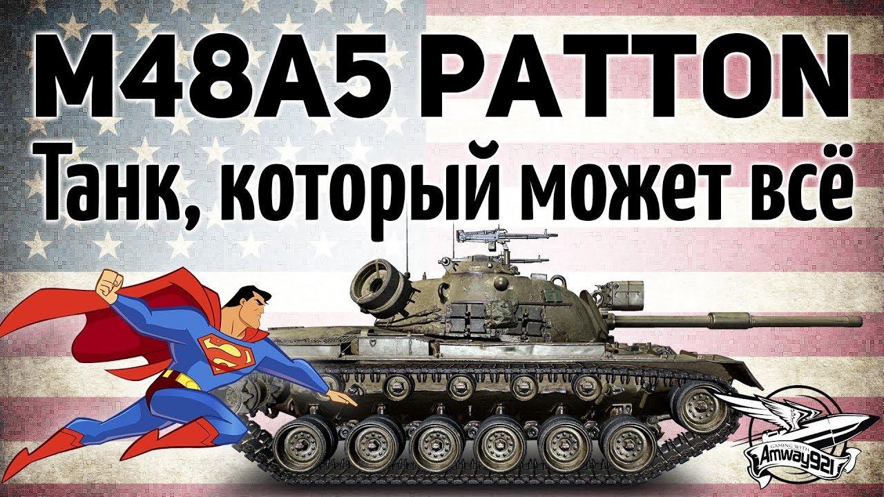 танк м 48