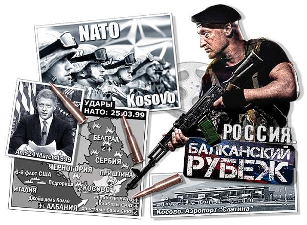 бросок на приштину российских десантников
