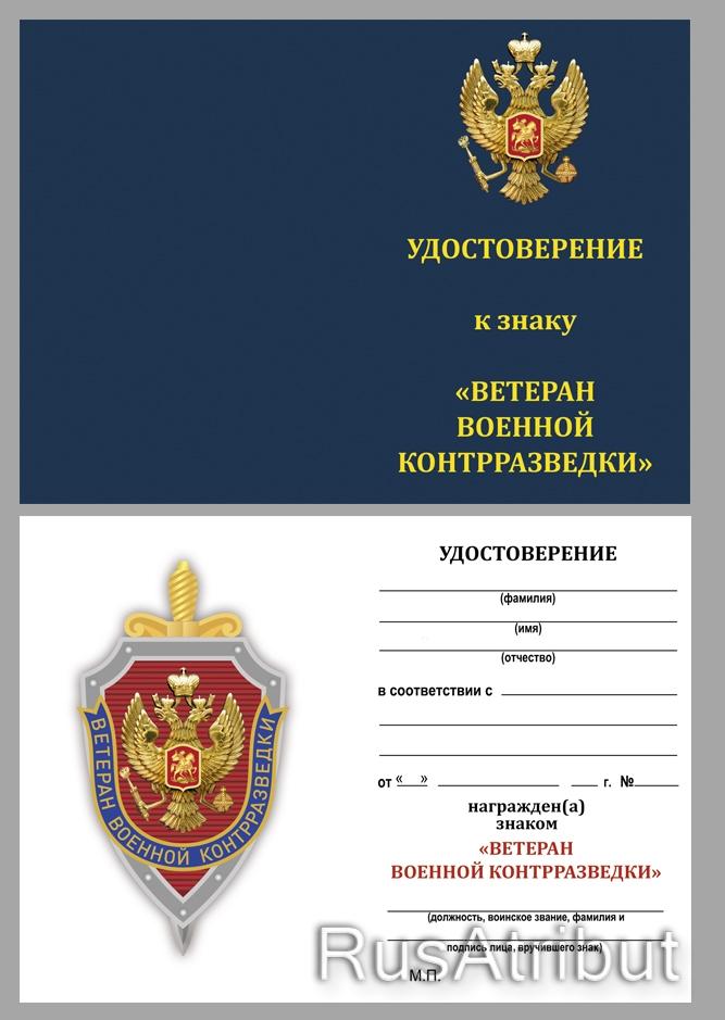 военная контрразведка россии
