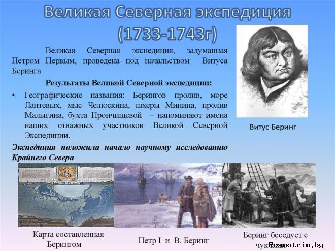 первая камчатская экспедиция под руководством