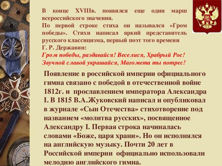 россия священная наша держава песня текст
