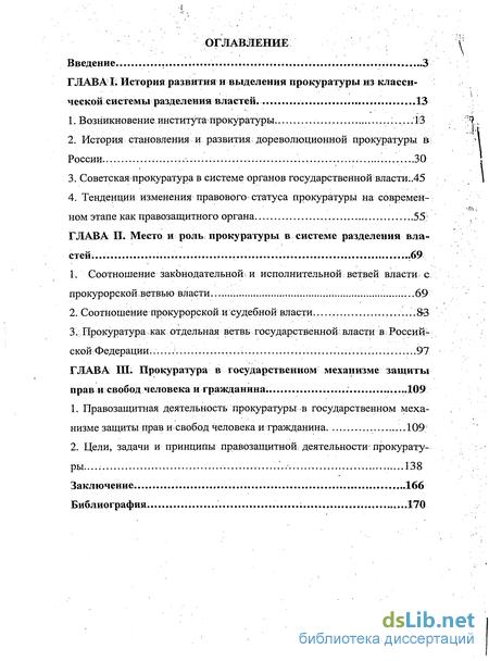 система прокуратуры