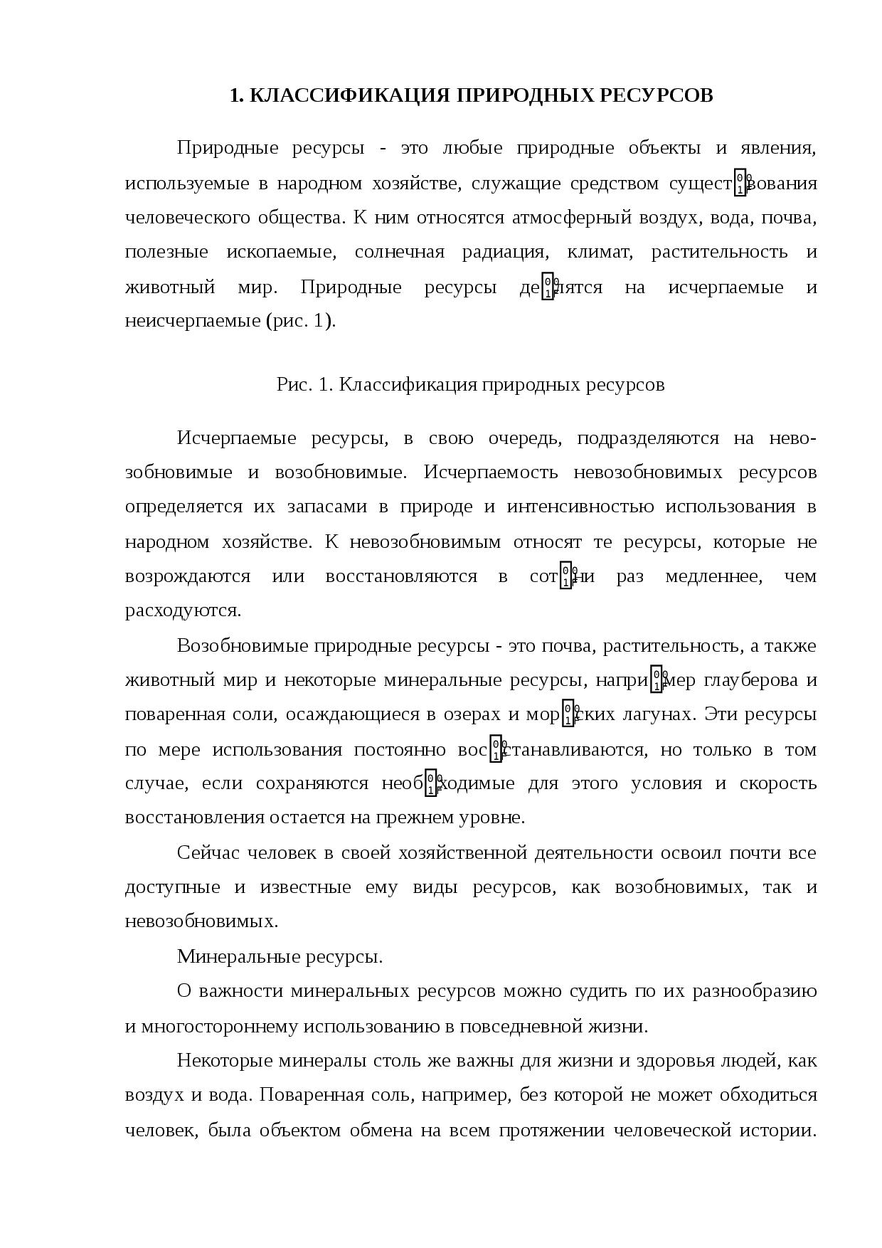 богата ли россия природными ресурсами