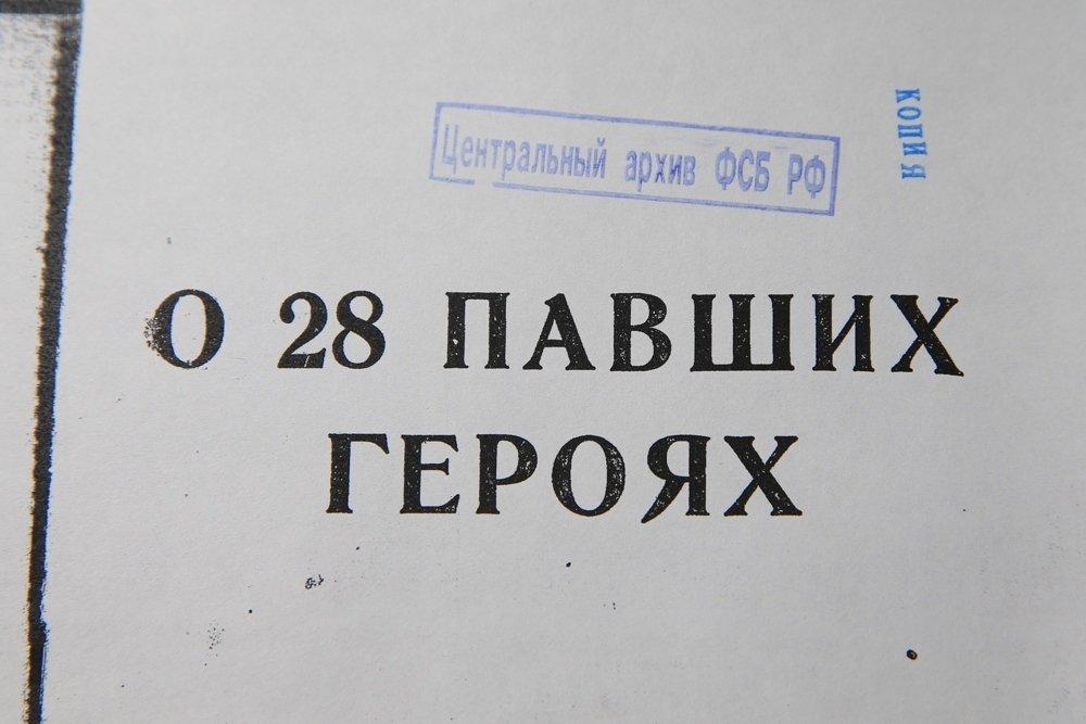 дубосеково 28 панфиловцев