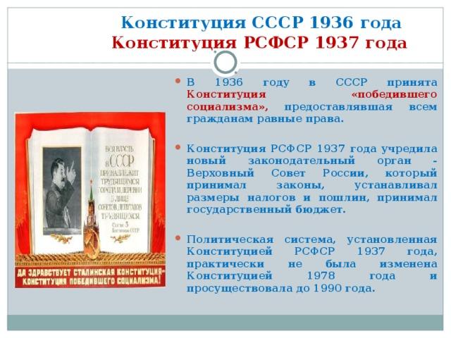 сталинская конституция 1936