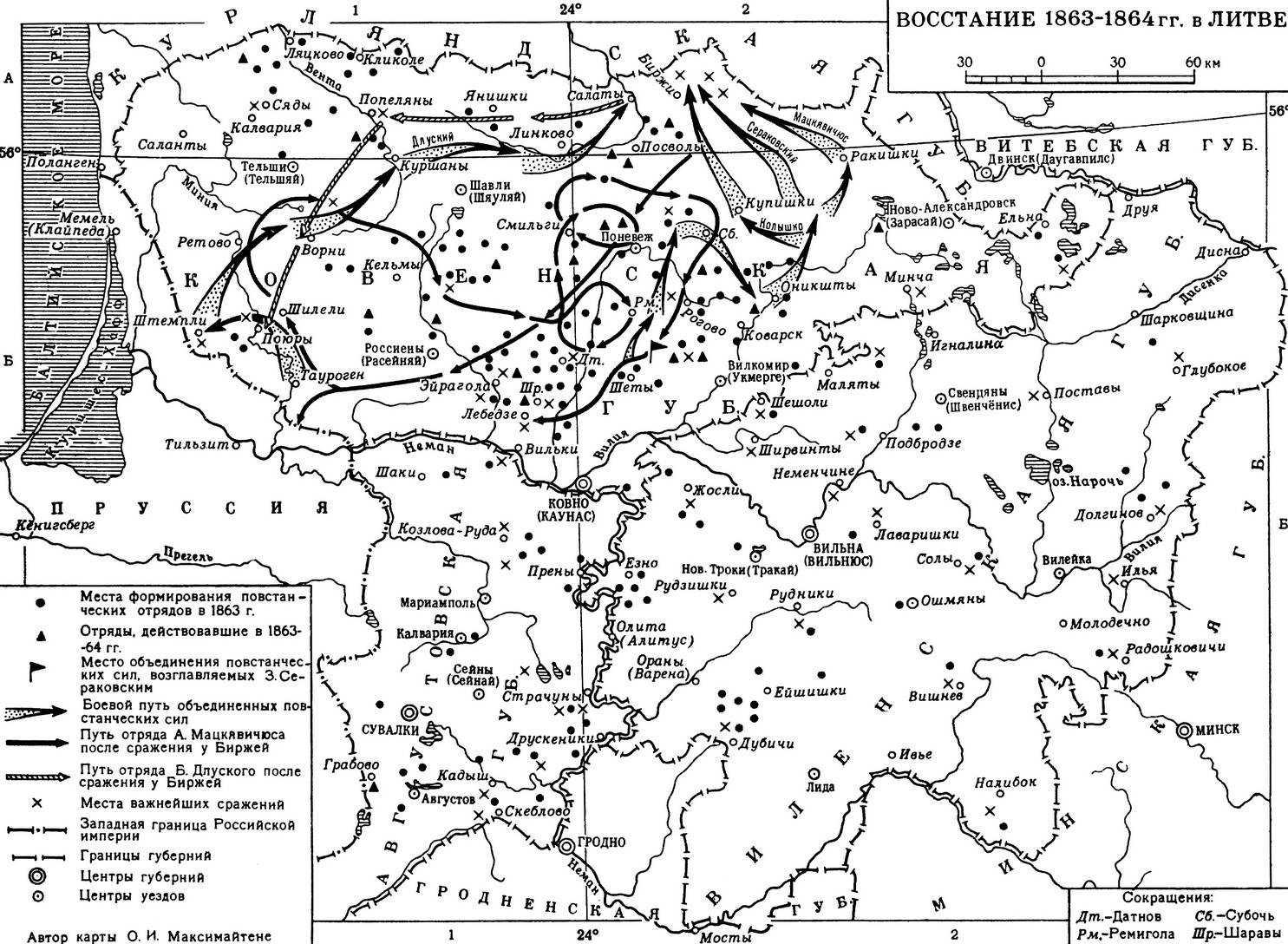 польский мятеж 1863 1864