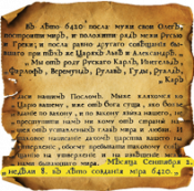 договор с византией