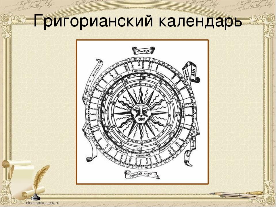 старый и новый стиль календаря