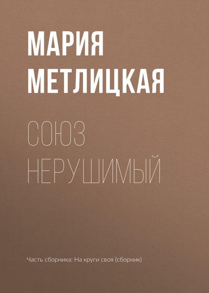 кто написал гимн советского союза